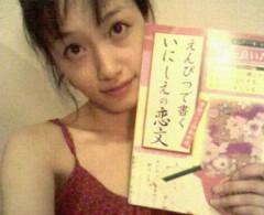 今村美乃 公式ブログ/恋文 画像1