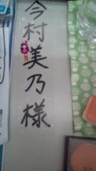今村美乃 公式ブログ/星の王子さま 画像2