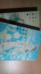 今村美乃 公式ブログ/オススメ漫画 画像1