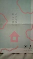 今村美乃 公式ブログ/劇団若人 画像1