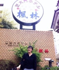 今村美乃 公式ブログ/港区百景  芝・大門編 画像2