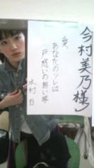 今村美乃 公式ブログ/四日目! 画像1