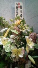 今村美乃 公式ブログ/何百万の星のどれかに咲いている花 画像3