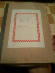 今村美乃 公式ブログ/年賀状 画像2