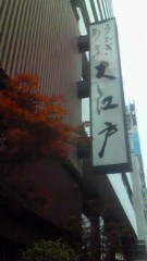 今村美乃 公式ブログ/鰻 画像2