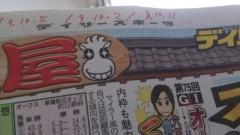 八幡カオル 公式ブログ/当たんないなー 画像1
