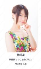 茜咲 凜 公式ブログ/ 【アイドルガールズ】 プラチナオーディションに参加します!!   画像1