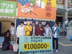 戸田彬弘 公式ブログ/グランプリ受賞しました☆ 画像2