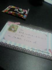 戸田彬弘 公式ブログ/手紙が届きました。 画像1