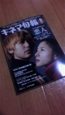 戸田彬弘 公式ブログ/キネ旬よんでます。 画像1