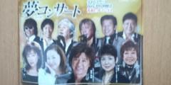 し〜ちゃん 公式ブログ/本日・5月31 日(金) 宇都宮市民会館〜♪ 画像1