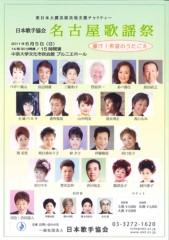 し〜ちゃん 公式ブログ/日本歌手協会【名古屋歌謡祭】〜♪ 画像1