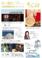 し〜ちゃん 公式ブログ/明日☆内海に終結〜♪いよいよですッ♪ 画像2