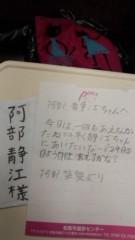 し〜ちゃん 公式ブログ/東京に戻ります〜♪ 画像2