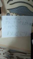 し〜ちゃん 公式ブログ/栞愛(カンナ)ちゃんからの報告〜♪ 画像1