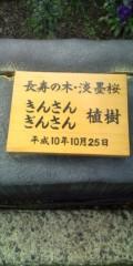 し〜ちゃん 公式ブログ/〔なばなの里〕オススメ☆スポット〜♪ 画像1