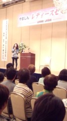 し〜ちゃん 公式ブログ/�昨日の、講演会〜♪ 画像2