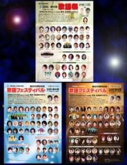 し〜ちゃん 公式ブログ/明日は、1日中…リハーサル〜♪ 画像1