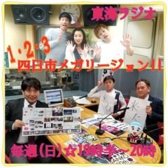 し〜ちゃん 公式ブログ/今夜は、東海ラジオの【1・2・3四日市メガリージョン!! 】〜 画像1