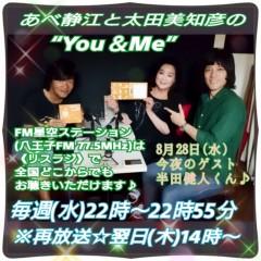 し〜ちゃん 公式ブログ/今夜もリスラジでFM 星空ステーション ( 八王子FM 77.5MHZ) 〜♪ 画像1