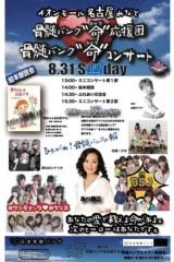 し〜ちゃん 公式ブログ/本日は、愛知県名古屋市で〜♪ 画像1