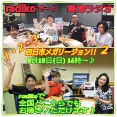 し〜ちゃん 公式ブログ/今日は、radiko で東海ラジオの【1・2・3四日市メガリージョ 画像1