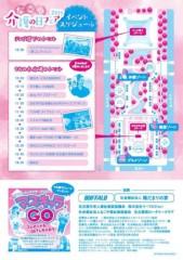 し〜ちゃん 公式ブログ/明日*11月 11日(土) は〜♪ 画像2