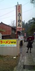し〜ちゃん 公式ブログ/知らなかった名店〜♪ 画像2