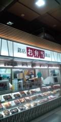 し〜ちゃん 公式ブログ/新幹線の中で食べた、お弁当〜♪ 画像1