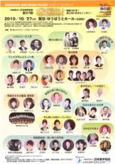 し〜ちゃん 公式ブログ/10月27日の[チラシ] が出来ました〜♪ 画像2