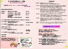 し〜ちゃん 公式ブログ/明日*4月2 3日(日) は、三重県四日市〜♪ 画像1