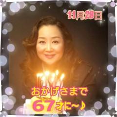 し〜ちゃん 公式ブログ/おかげさまで☆67 才に〜♪ 画像1