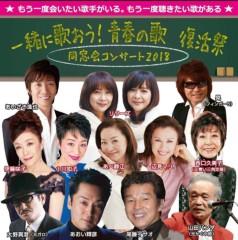 し〜ちゃん 公式ブログ/神奈川県相模原市で【同窓会コンサート】〜♪ 画像1