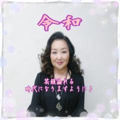 し〜ちゃん 公式ブログ/《令和》〜♪ 画像1