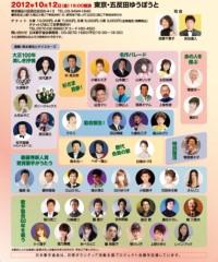 し〜ちゃん 公式ブログ/�【秋の歌謡フェスティバル】〜♪ 画像1