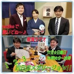 し〜ちゃん 公式ブログ/今夜は東海ラジオ【1・2・3四日市メガリージョン!! 】〜♪ 画像3