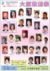し〜ちゃん 公式ブログ/日本歌手協会【大阪歌謡祭】〜♪ 画像1