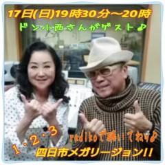 し〜ちゃん 公式ブログ/今夜は東海ラジオ【1・2・3四日市メガリージョン!! 】〜♪ 画像1