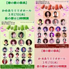 し〜ちゃん 公式ブログ/一般社団法人日本歌手協会〜♪ 画像2