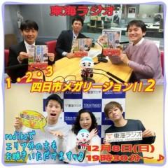 し〜ちゃん 公式ブログ/今夜はradiko で東海ラジオ【1・2・3四日市メガリージョン!!  画像1
