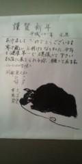 し〜ちゃん 公式ブログ/支えられて〜♪ 画像3