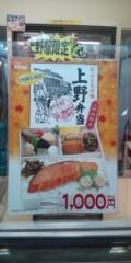 し〜ちゃん 公式ブログ/迷わせてくれるな…上野駅〜♪ 画像1
