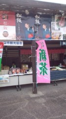 し〜ちゃん 公式ブログ/三重県松阪市だより〜♪ 画像2