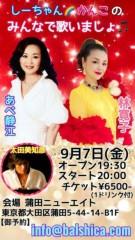 し〜ちゃん 公式ブログ/9月7日( 金)は、蒲田に〜♪ 画像2