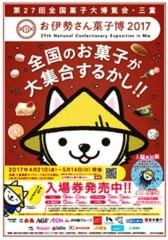 し〜ちゃん 公式ブログ/第27回全国菓子大博覧会【お伊勢さん菓子博 2017】〜♪ 画像1