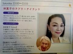 し〜ちゃん 公式ブログ/林寛子ちゃんの、ラジオ番組に出演〜♪ 画像2