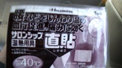 し〜ちゃん 公式ブログ/[1] 寒さ対策〜♪ 画像1