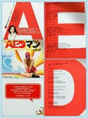 し〜ちゃん 公式ブログ/【AED】〜♪ 画像3
