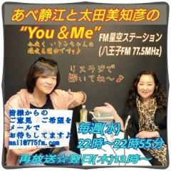 """し〜ちゃん 公式ブログ/水曜日の夜は、リスラジで【あべ静江と太田美知彦の""""YOU&ME 画像1"""