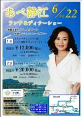 し〜ちゃん 公式ブログ/明日☆内海に終結〜♪いよいよですッ♪ 画像1